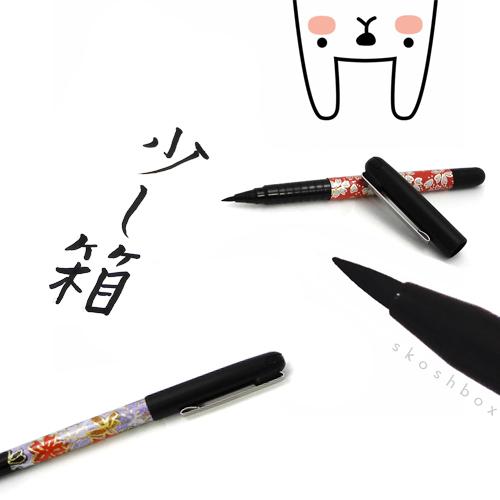 Japanese Calligraphy Brush Pen