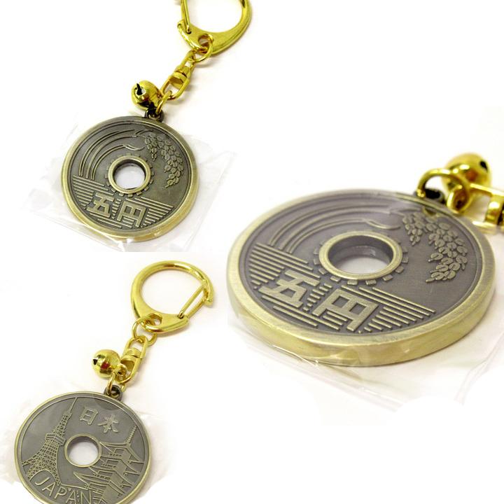 5円 Coin Keychain